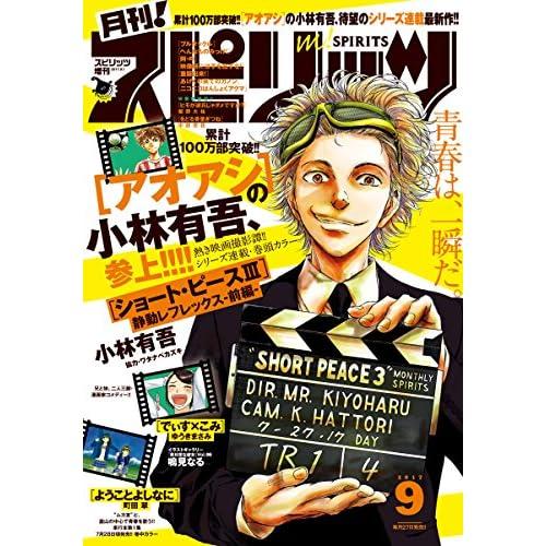 月刊!スピリッツ 2017年9月号(2017年7月27日発売) [雑誌]