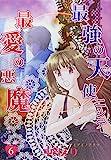最強の天使ニシテ最愛の悪魔 6 (あさひコミックス)