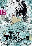 ヤング ブラック・ジャック 12 (ヤングチャンピオン・コミックス)