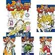 七つの大罪 コミック 1-31巻セット