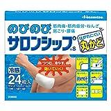 【第3類医薬品】のびのびサロンシップS 24枚