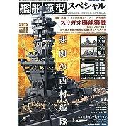 艦船模型スペシャル 2015年 03 月号 [雑誌]