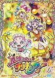 魔法つかいプリキュア! vol.4[DVD]