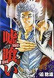 嘘喰い 2 (ヤングジャンプコミックス) 画像