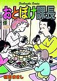 おとぼけ課長(23) (芳文社コミックス)