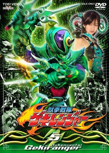 獣拳戦隊ゲキレンジャー VOL.5 [DVD]