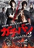 ガチバン アルティメイタム2[DVD]