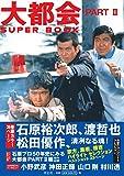 大都会 PARTII SUPER BOOK