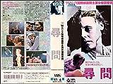 尋問(字幕スーパー版) [VHS]