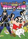 映画クレヨンしんちゃん完全コミック嵐を呼ぶアッパレ!戦国大合 (アクションコミックス)