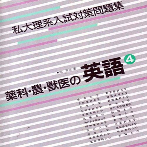 マツキーの書き込み式薬科・農・獣医大学対策英語