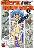 GATE RUNNER(1) (チャンピオンREDコミックス)