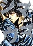 シマウマ  13巻 (ヤングキングコミックス)