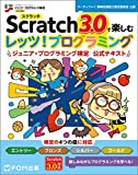 Scratchで楽しむ レッツ! プログラミング ジュニア・プログラミング検定 公式テキスト Scratch3.0