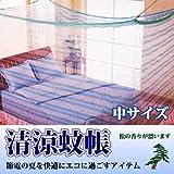 【蚊帳 虫除け かや(中)】 ...