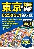 ポケット版 東京超詳細地図 2013年版
