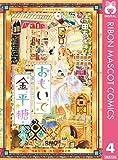 おもいで金平糖 4 (りぼんマスコットコミックスDIGITAL)