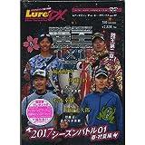 DVD 内外出版 ルアーマガジン ザ・ムービーDX Vol.25 陸王2017シーズンバトル01