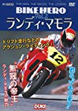 BIKE HERO vol.2 ランディ・マモラ (<DVD>)