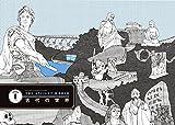 HISTORIA[ヒストリア] 世界史精選問題集 (大学受験TERIOS) 画像