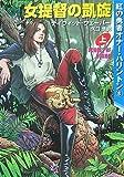女提督の凱旋 上 (ハヤカワ文庫 SF ウ 16-16 紅の勇者オナー・ハリントン 8)