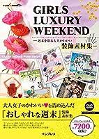 GIRLS LUXURY WEEKEND -週末を彩る大人かわいい装飾素材集- (デジタル素材BOOK)