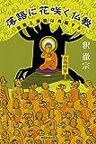 「落語に花咲く仏教 宗教と芸能は共振する (朝日選書)」販売ページヘ