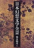 日本幻想文学全景