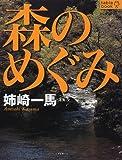 森のめぐみ (table book)