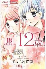12歳。(18) (ちゃおコミックス) Kindle版
