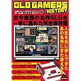 OLDGAMERS HISTORY vol.1