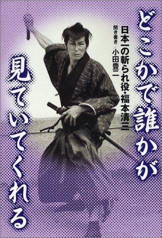 どこかで誰かが見ていてくれる ―日本一の斬られ役・福本清三―