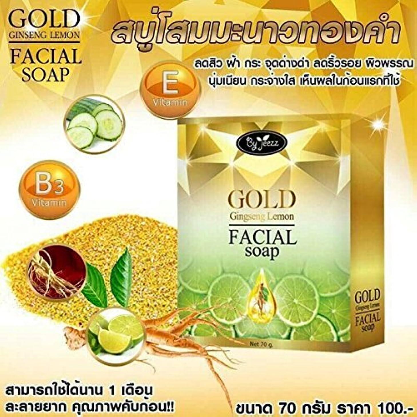 否認するスキム摂氏1 X Natural Herbal Whitening Soap. Ginseng Lemon Soap (Gold Ginseng Lemon Facial Soap by jeezz) 70 g. Free shipping