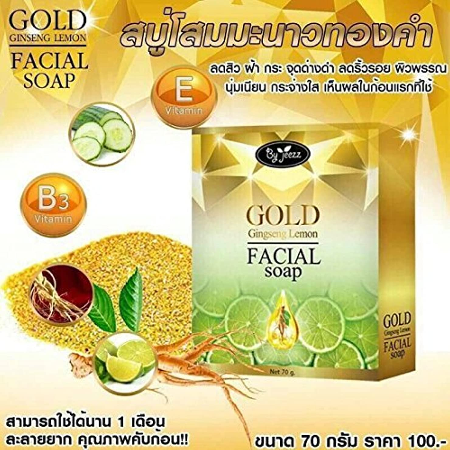 ハイライト踏みつけ合金1 X Natural Herbal Whitening Soap. Ginseng Lemon Soap (Gold Ginseng Lemon Facial Soap by jeezz) 70 g. Free shipping