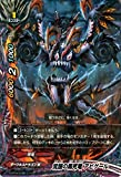 バディファイトDDD(トリプルディー) 覚醒の黒死竜 アビゲール(レア)/輝け!超太陽竜!!/シングルカード/D-BT04/0035