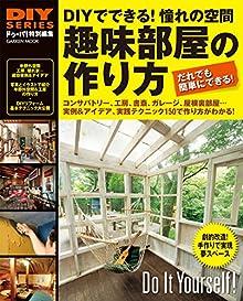 DIYシリーズ 趣味部屋の作り方