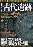日本の古代遺跡 (別冊宝島 2351)