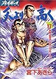 天より高く 17 新雑誌創刊,最後の攻防!!の章 (プレイボーイコミックス)