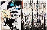魔界王子devils and realist コミック 1-11巻セット (IDコミックス ZERO-SUMコミックス)