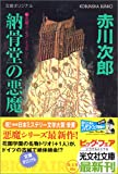 納骨堂の悪魔 (光文社文庫)