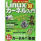 これ一冊で完全理解 Linuxカーネル超入門 (日経BPパソコンベストムック)