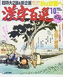 漢字百選 2017年 10 月号 [雑誌]