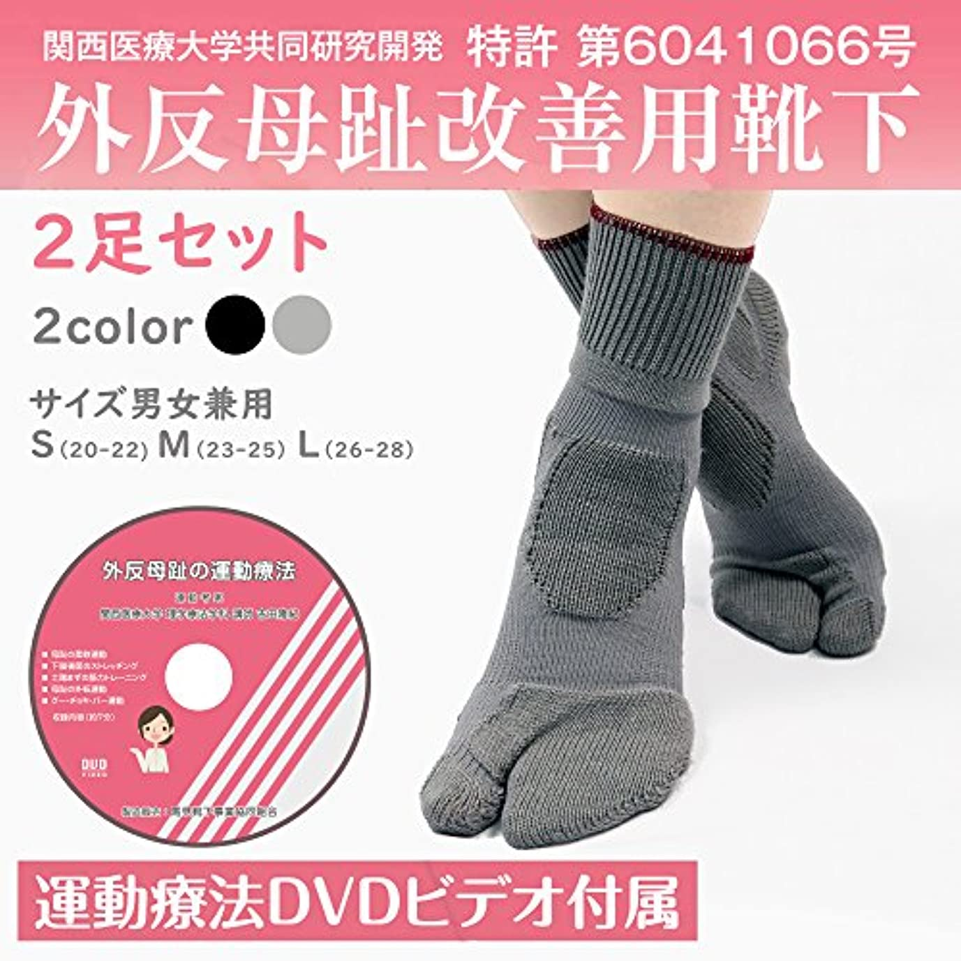 りローズ急速な外反母趾改善用靴下2足セット、運動療法DVDビデオ付(カサネラボ)kasane lab. (グレー, S:20-22cm)
