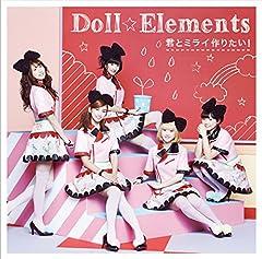 Doll☆Elements「君とミライ作りたい!」のジャケット画像