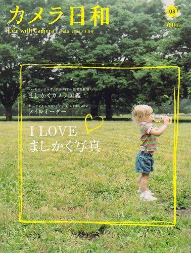 カメラ日和 2006年 09月号 [雑誌]の詳細を見る