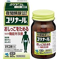 【第2類医薬品】ユリナールb 60錠