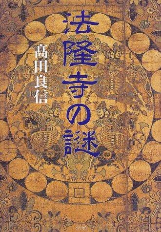 法隆寺の謎の詳細を見る
