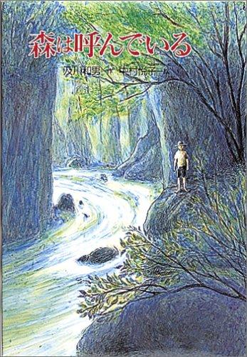 森は呼んでいる (新創作児童文学)の詳細を見る