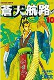 蒼天航路(10) (モーニングコミックス)