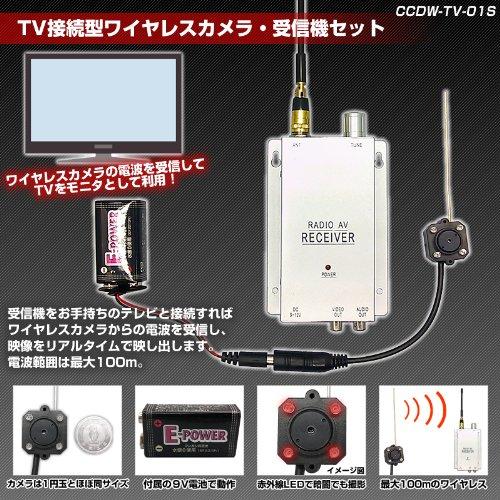 『小型ワイヤレスカメラ、受信機セット(赤外線撮影対応、TV接続型)』の4枚目の画像